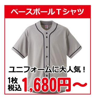 ユニフォームに大人気ドライベースボールTシャツ1445