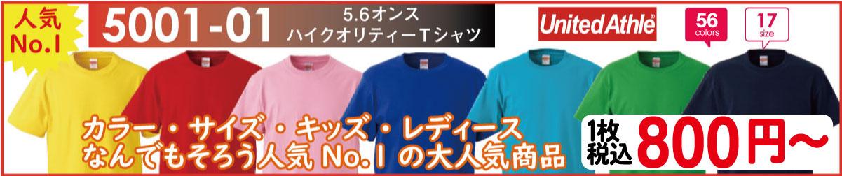 人気No.1ハイクオリティーTシャツ5001