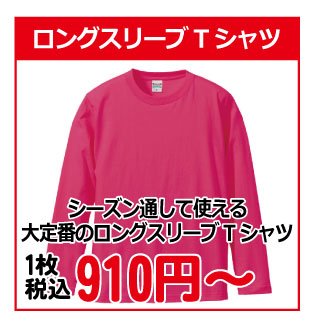 着心地抜群のロングスリーブTシャツ5010