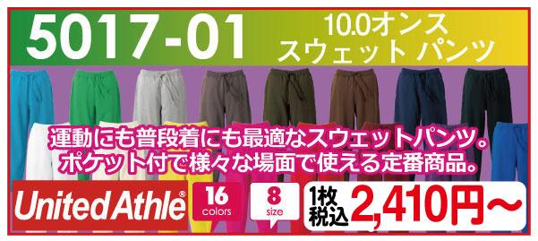 運動にも普段着にも最適なスウェットパンツ。ポケット付で様々な場面で使える定番商品。