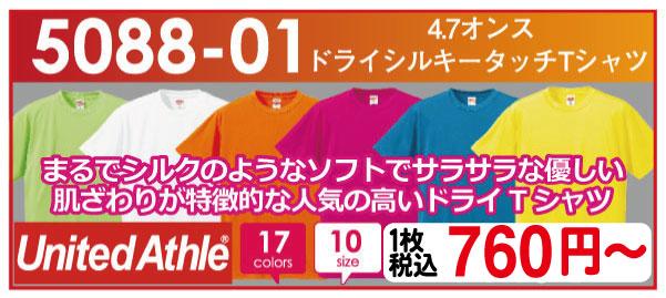 シルクのような優しい肌ざわりが特徴ドライシルキータッチTシャツ5088
