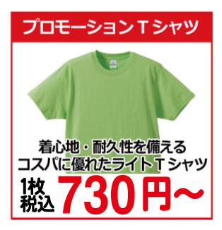 コスパに優れたプロモーションTシャツ5806