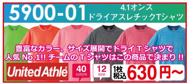 ドライTシャツで一番人気ドライアスレチックTシャツ5900