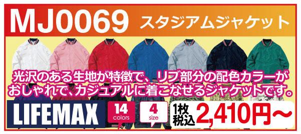 光沢のある生地が特徴的。リブの配色がおしゃれで、カジュアルに着こなせるジャケット。