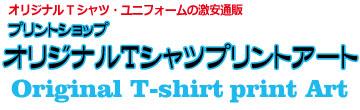 オリジナルTシャツプリントアートロゴ
