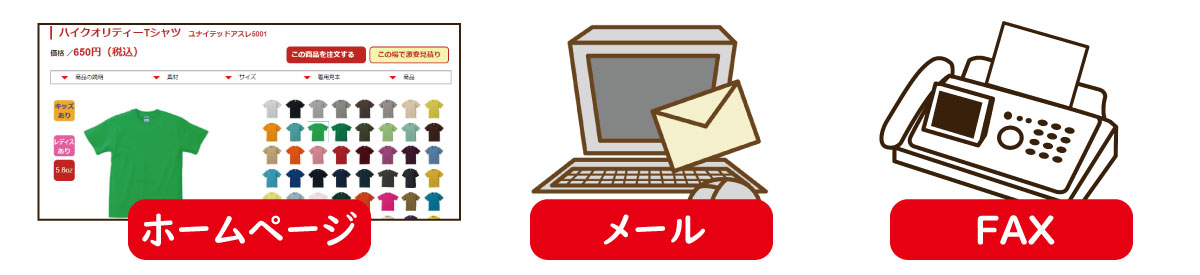 注文方法HP、メール、FAX