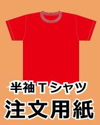 半袖Tシャツ注文用紙