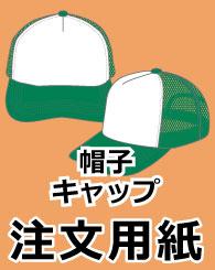 帽子・キャップ注文用紙