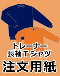 トレーナー・長袖Tシャツ注文用紙