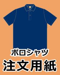 ポロシャツ注文用紙
