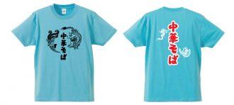 ラーメン屋様のユニフォームTシャツを製作いたしました。