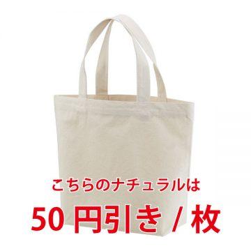 レギュラーキャンバストートバッグSサイズ019.ナチュラル