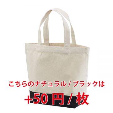 レギュラーキャンバストートバッグSサイズ5202.ナチュラル/ブラック(配色)