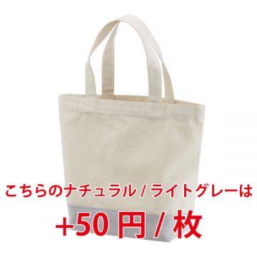 レギュラーキャンバストートバッグSサイズ5204.ナチュラル/ライトグレー(配色)