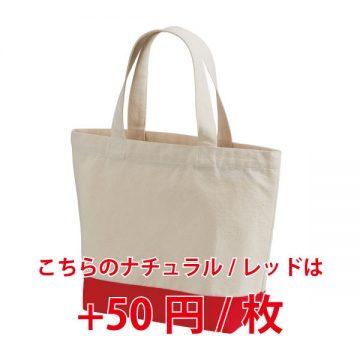 レギュラーキャンバストートバッグSサイズ5250.ナチュラル/レッド(配色)