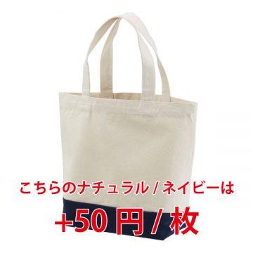 レギュラーキャンバストートバッグSサイズ5286.ナチュラル/ネイビー(配色)