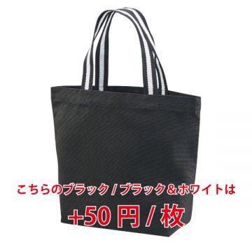 レギュラーキャンバストートバッグSサイズ9834.ブラック/ブラック&ホワイト(配色)
