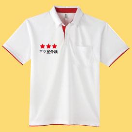 介護ユニフォームポロシャツ