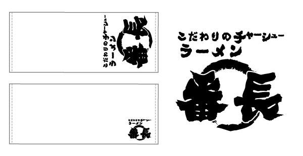 ラーメン屋オリジナルタオル