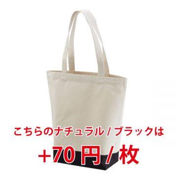 レギュラーキャンバストートバッグMサイズ5202.ナチュラル/ブラック(配色)