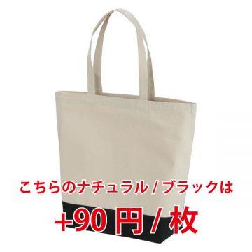 レギュラーキャンバストートバッグLサイズ5202.ナチュラル/ブラック