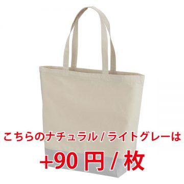 レギュラーキャンバストートバッグLサイズ5204.ナチュラル/ライトグレー
