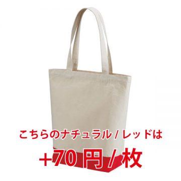 レギュラーキャンバストートバッグMサイズ5250.ナチュラル/レッド(配色)