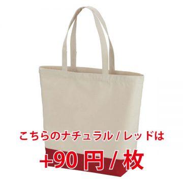 レギュラーキャンバストートバッグLサイズ5250.ナチュラル/レッド