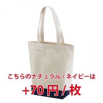 レギュラーキャンバストートバッグMサイズ5286.ナチュラル/ネイビー(配色)