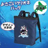 【かわいい・おしゃれ】アイヌよさこいクリオネデザインバッグ(デザイン大きめ)【カムイ伝説シリーズ】