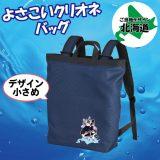 【かわいい・おしゃれ】アイヌよさこいクリオネデザインバッグ(デザイン小さめ)【カムイ伝説シリーズ】