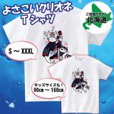 【かわいい・おしゃれ】アイヌよさこいクリオネデザインTシャツ【カムイ伝説シリーズ】
