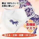 【大人気!洗える高機能立体マスク】洗える・立体・抗菌・UVカット・アイヌカムイ馬デザイン