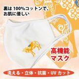 【大人気!洗える高機能立体マスク】洗える・立体・抗菌・UVカット・アイヌカムイ牛デザイン