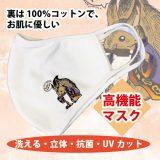 【大人気!洗える高機能立体マスク】洗える・立体・抗菌・UVカット・アイヌカムイリスデザイン